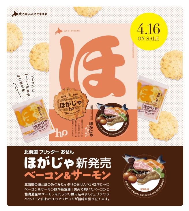 ほがじゃベーコン&サーモン新発売