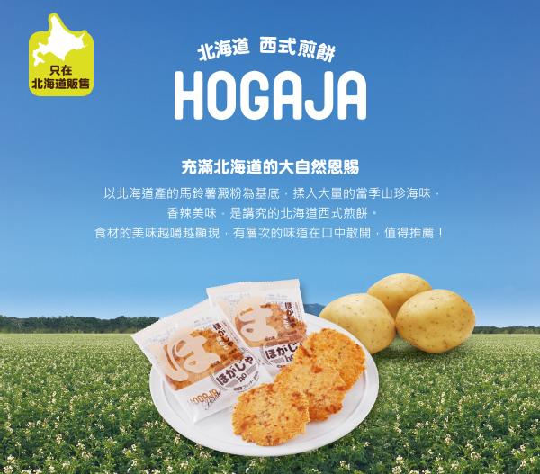 北海道 西式煎餅 hogaja