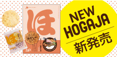 NEW HOGAJA 新発売