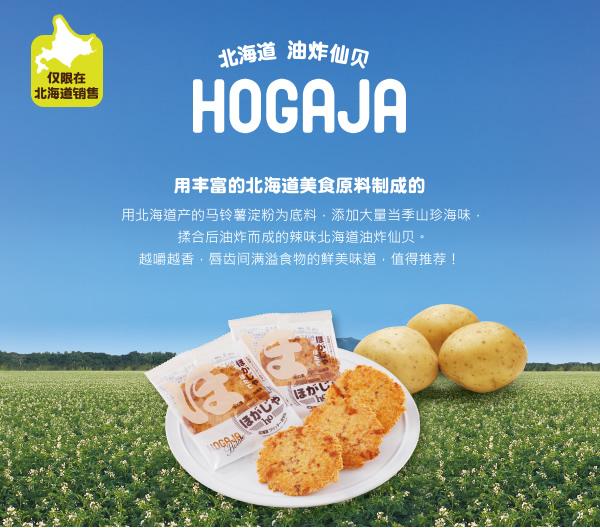 """用丰富的北海道美食原料制成的""""Hogaja"""""""