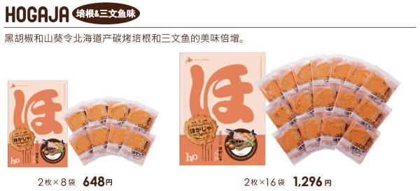 hogaja 培根&三文鱼味